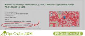 Изображение - Как быстро узнать кадастровую стоимость участка по номеру 2018-04-06_22-37-29-300x129