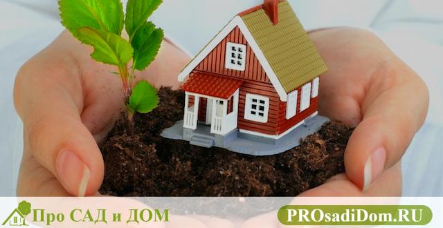 Как оформить землю на которой стоит дом в собственности