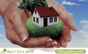 Оформить земельный участок под домом в собственность