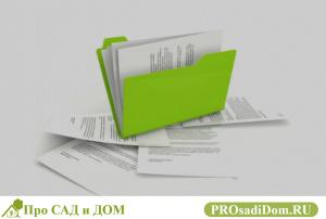 Документы для регистрации договора аренды помещения