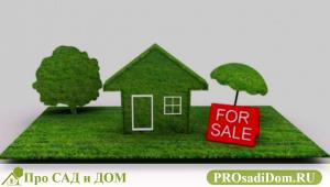 Как оформить продажу земельного участка