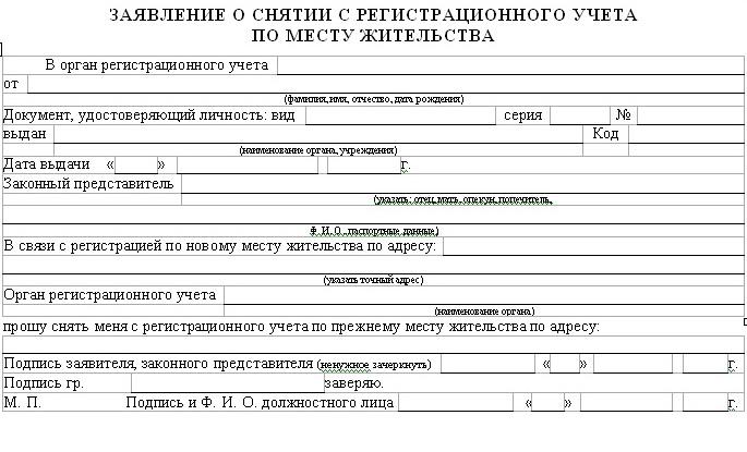 http://pronovostroyku.ru/wp-content/uploads/2016/10/Blank-zayavleniya-o-snyatii-s-registratsionnogo-ucheta.png