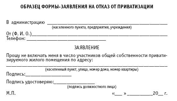 http://urned.net/wp-content/uploads/2015/11/Obrazets-otkaza-ot-privatizatsii.png