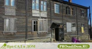 Приватизация аварийного жилья