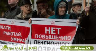 Пенсионная реформа в России 2018 последние новости