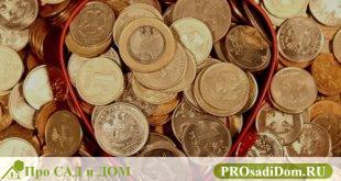 Жилищная субсидия: кому положена и как рассчитать