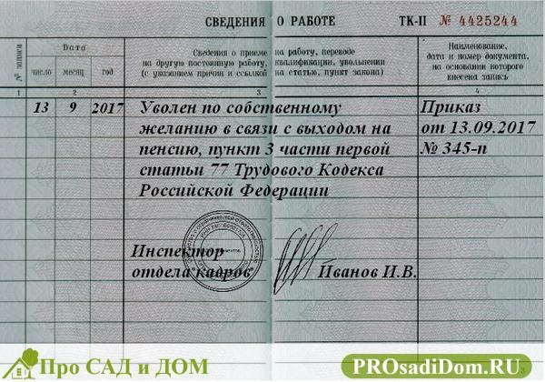Картинки по запросу увольнение по пенсии запись в трудовой книжке образец