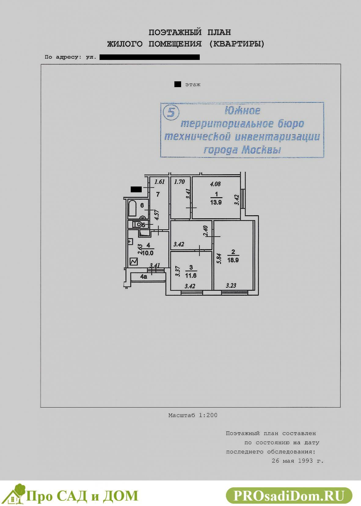 Картинки по запросу технический паспорт на квартиру