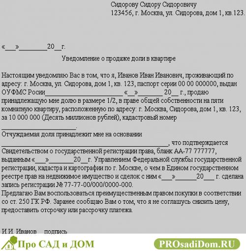 http://freedocx.ru/uploads/posts/2015-05/1432279789_uvedomlenie-o-prodazhe-doli-v-kvartire.png
