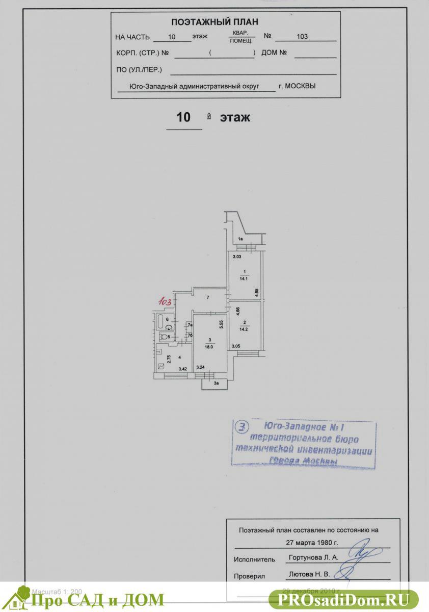Картинки по запросу поэтажный план и экспликация