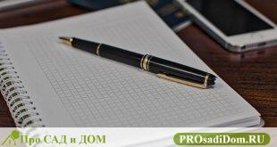 Регистрация прав на недвижимость в Росреестре