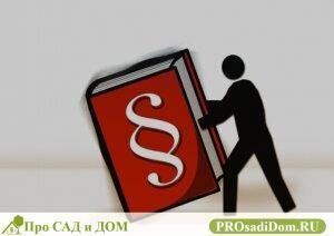 Раздел земельного участка при разводе: советы юриста